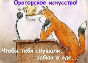 СЛАЙД ОРАТ СУПЕР