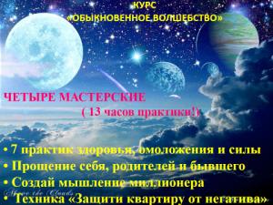 ЛАЙФ ВОЛШЕБСТВО