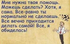 ОБИДЕЛАСЬ1