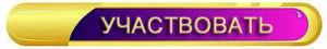 Кнопка участвовать