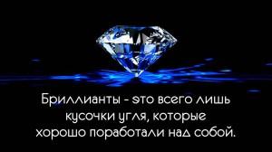 СЛ БРИЛЛИАНТ